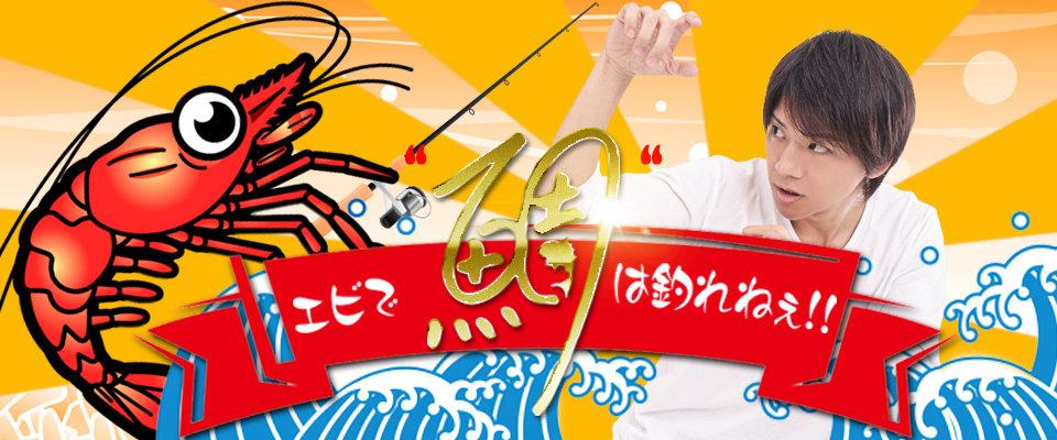 椎名鯛造公式チャンネル「エビで鯛は釣れねぇ!!」
